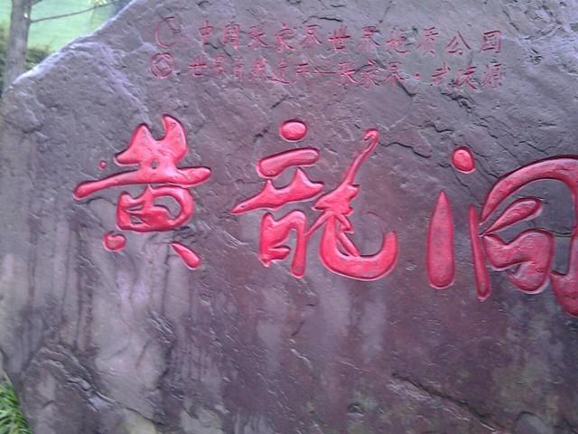 20103黃龍洞