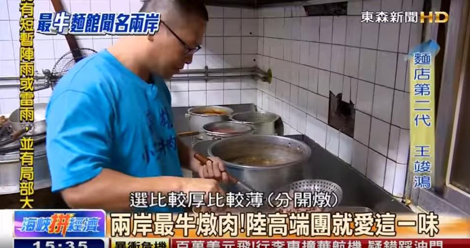 不論藍綠,只問牛肉-全台灣最好吃的高雄小王牛肉麵,連王永慶、郝龍斌、陳菊都說讚!_東森新聞專訪 (2)