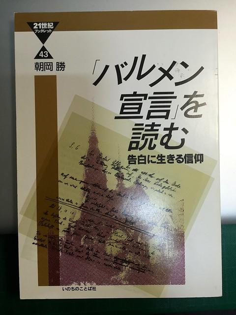「バルメン宣言」を読む 朝岡勝