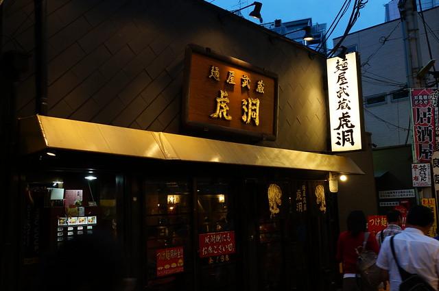 Photo:麺屋武蔵虎洞 By Richard, enjoy my life!