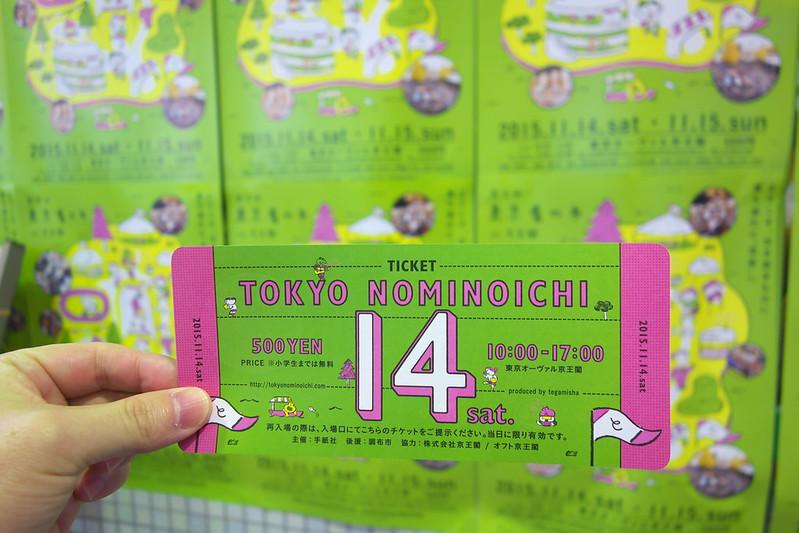 東京蚤の市での日光珈琲 2015年11月14日