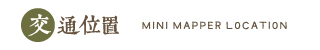 交通位置(minimapper)