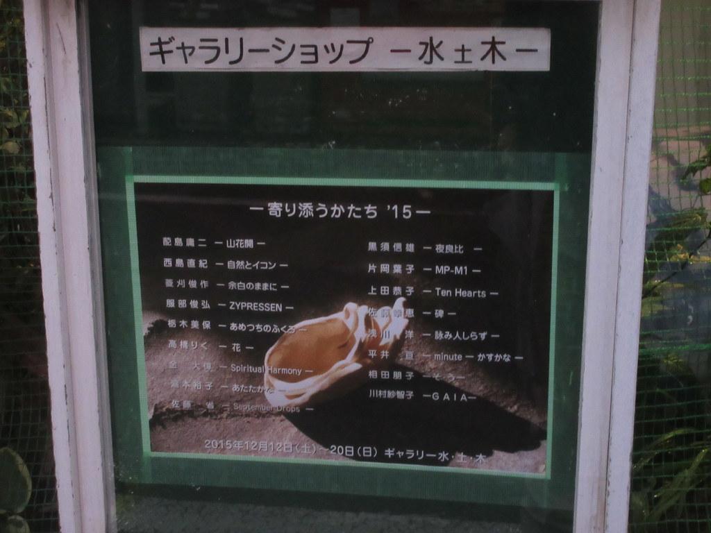 水土木(江古田)
