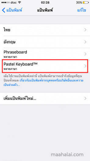 iPhone setting new keyboard