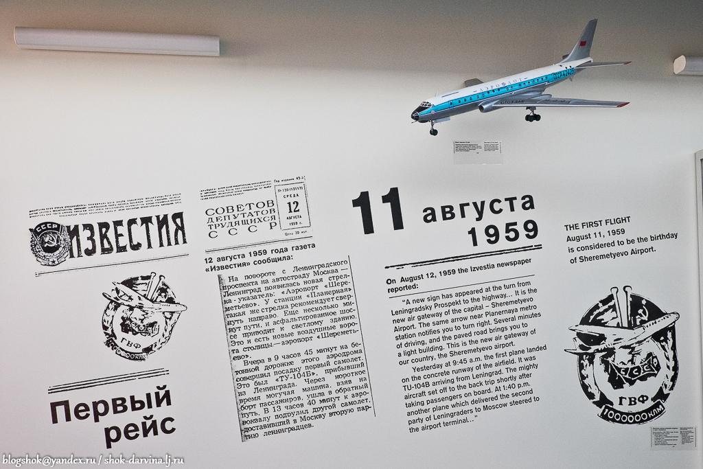 Aeroport-47