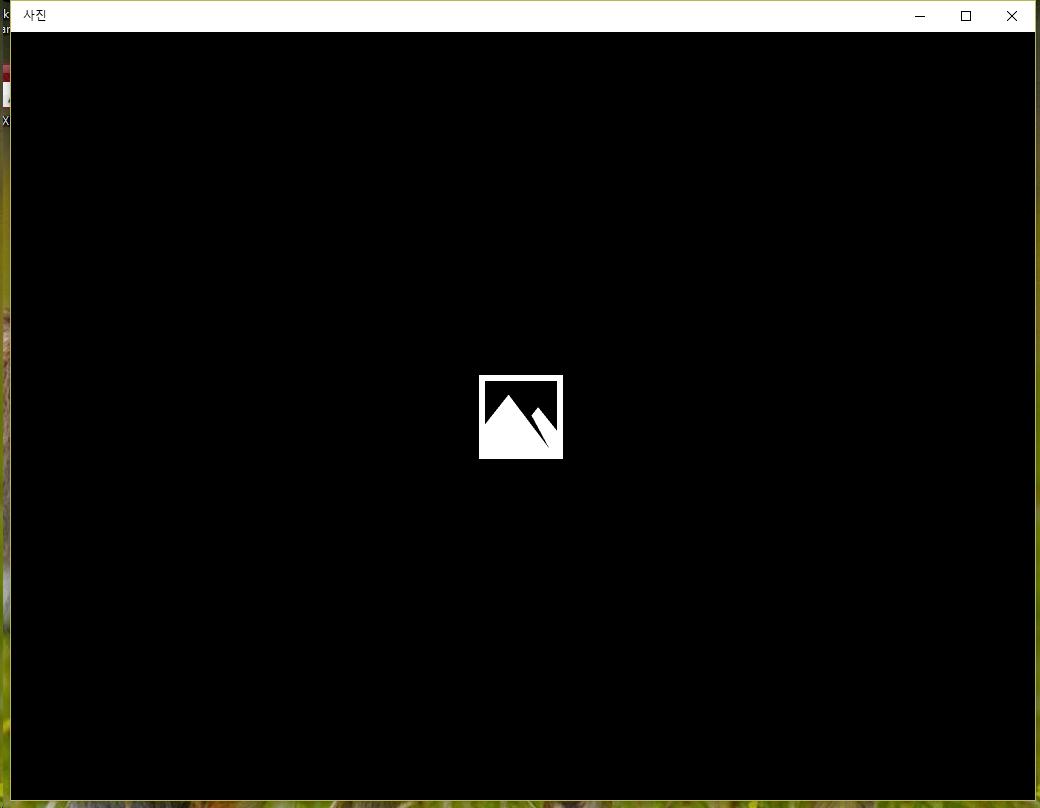 Windows 10 사진앱 오류1