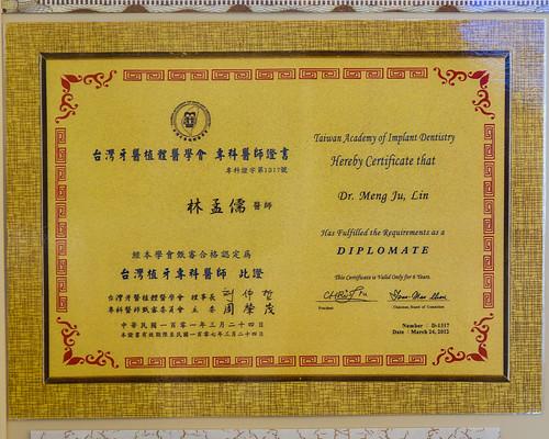 我的御用牙醫林孟儒-從小看到大的台南遠東牙醫 (5)