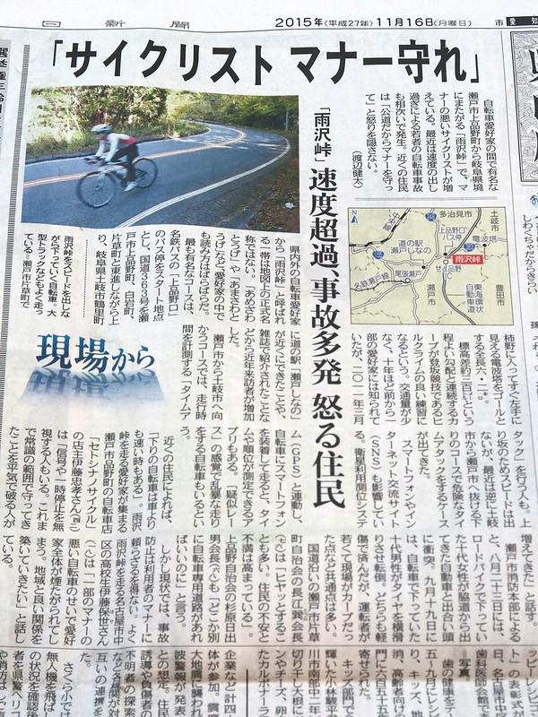 151116 中日新聞朝刊