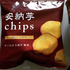 it's still raining, I ran out to do an errand & to get something for lunch...these anno-imo chips are so good!  #annoimo #conbini #famima #安納芋 #コンビニ #ファミマ #japan