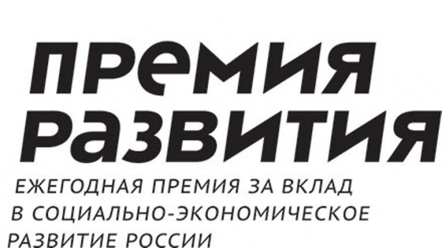 Приглашаем принять участие в конкурсе за вклад в социально-экономическое развитие России «Премия развития» 2016