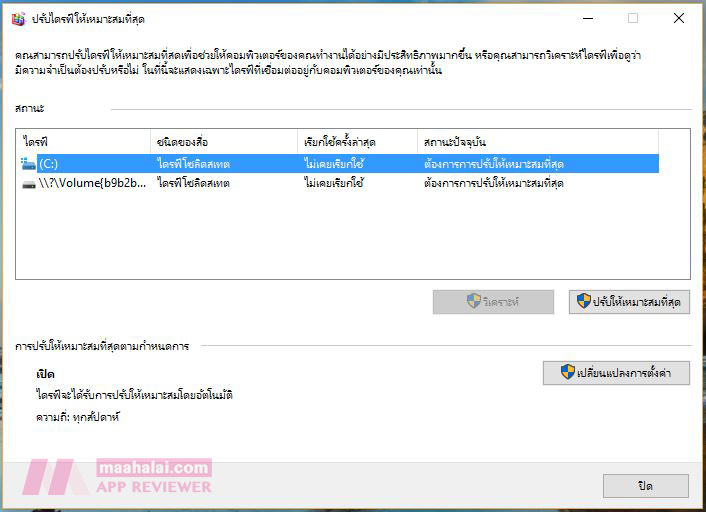 Windows 10 defragment
