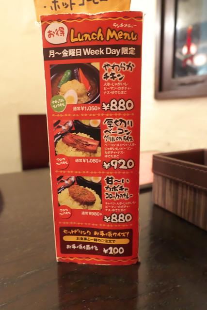 Kanakoのスープカレー屋さん_11