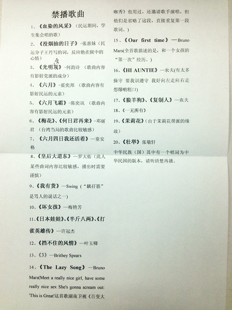 本報取得內地某電台的禁歌名單,包括多首香港作品。(受訪者提供)
