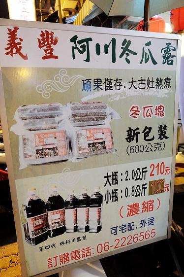 義豐阿川冬瓜茶05.jpg
