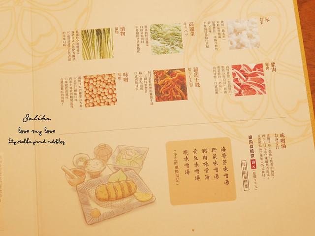 新莊杏子豬排菜單menu (5)