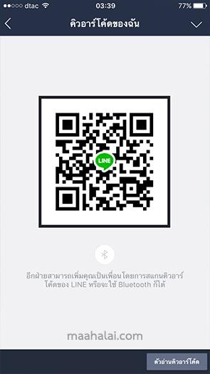 LINE QR code 3D touch