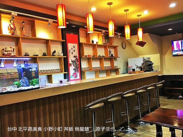台中 北平路美食 小野小町 丼飯 烏龍麵 1