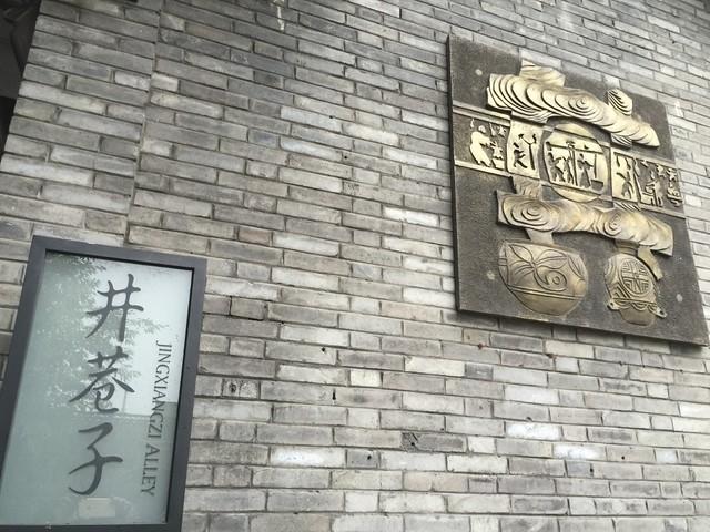 2015Tibet-chengdu6