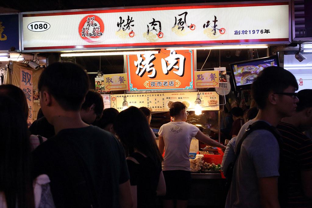 20150905-11羅東-烤肉風味 (1)