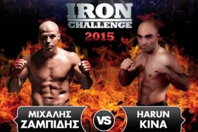Μιχάλης Ζαμπίδης Vs Χαρούν Κίνα στο Iron Challenge 2015