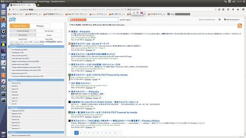 """YaCy_SS_(2015_01_31)_2_Edited_1 P2P検索エンジンの """"YaCy"""" のスクリーンショット画像。検索結果のページが表示されている。"""