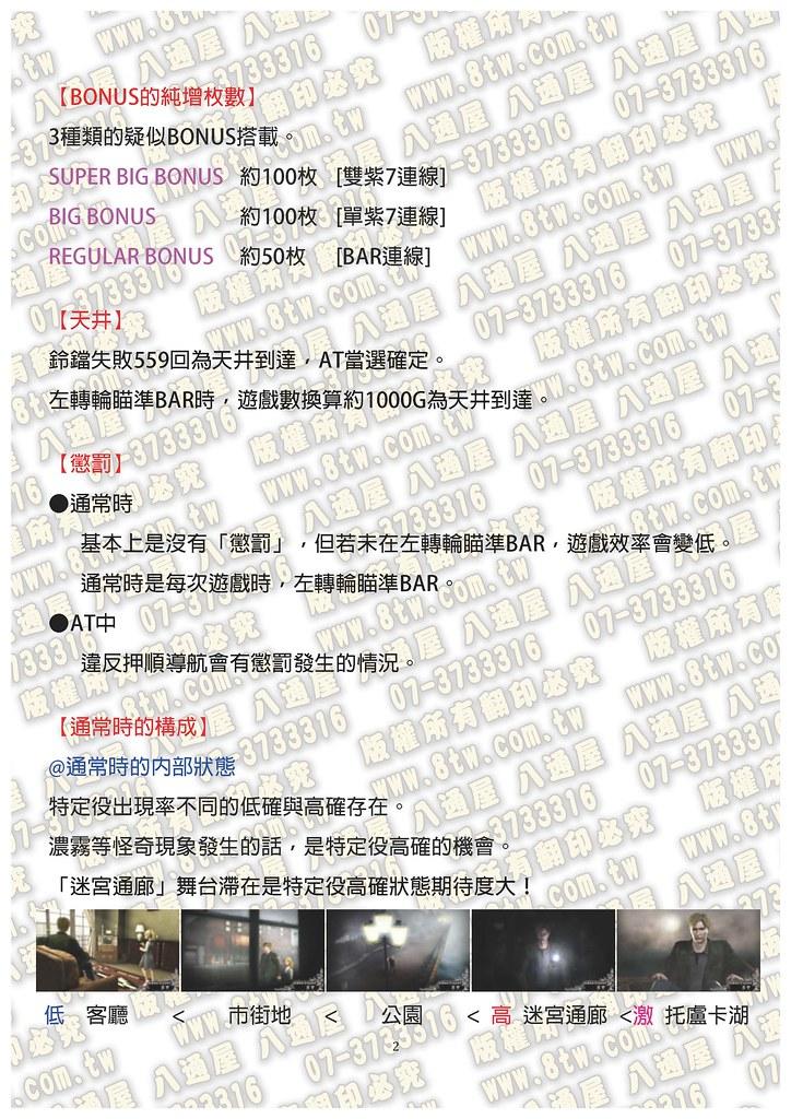 S0293沈默之丘(SILENT HILL)  中文版攻略_Page_03