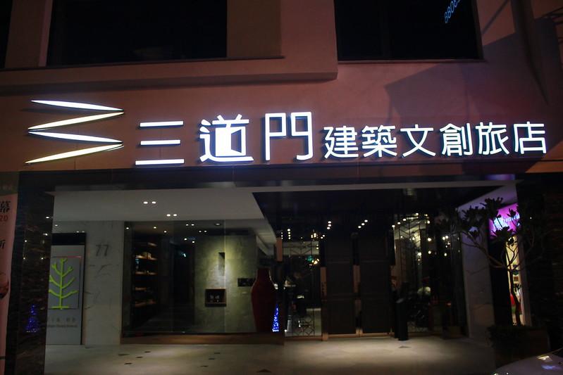台南-三道門建築文創旅館-17度C隨拍 (56)