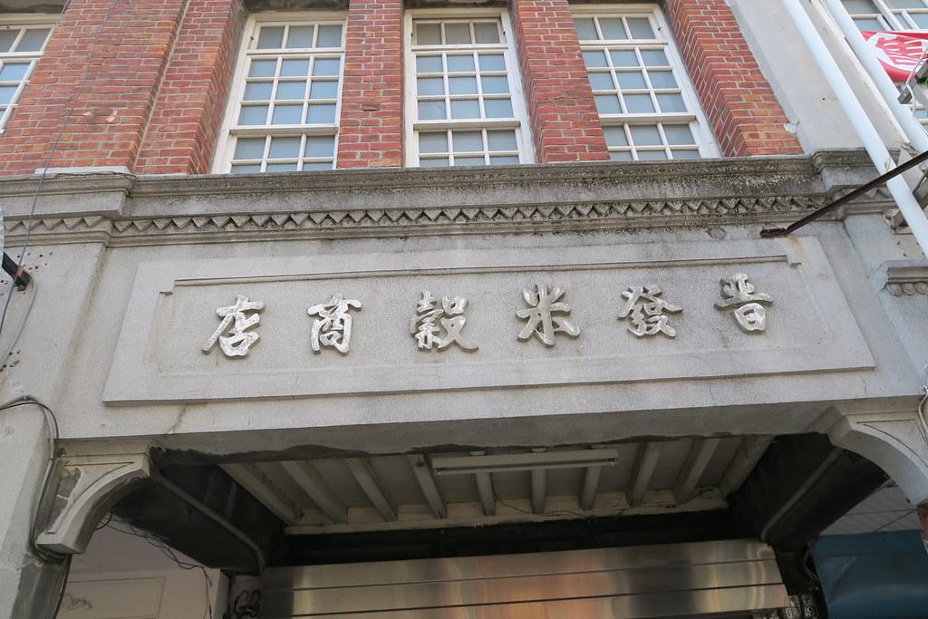 台南市新化區新化老街 (52)