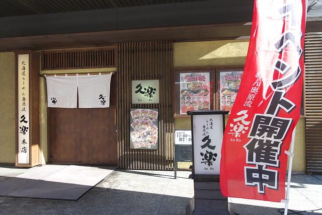 海道らーめん奥原流 久楽 本店限定感謝祭_01