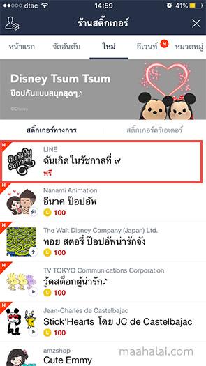 LINE sticker King Bhumibol Adulyadej