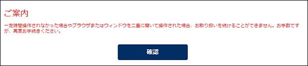 161201 ANA国際線マイル特典航空券予約5