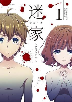 30954178635 5f934cb1b8 o Manga Mayoiga: Tsumi to Batsu dựa trên Anime The Lost Village chính thức hoàn thành