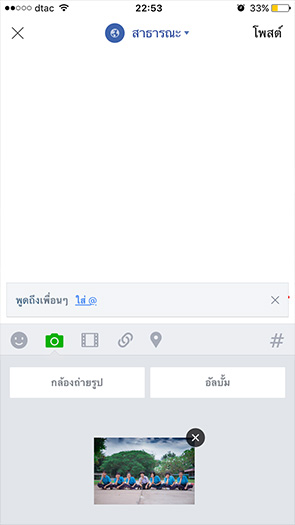 LINE share photo to timeline