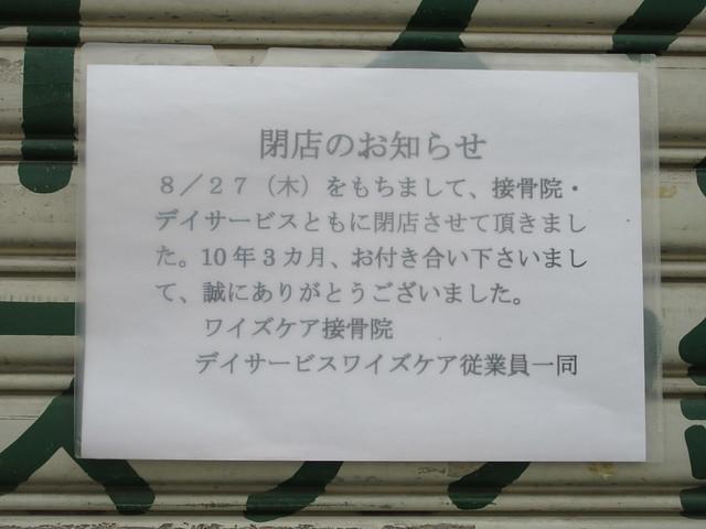 ワイズケア接骨院(江古田)