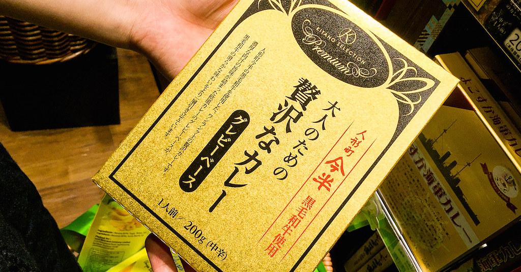 日本咖哩即時包_0001