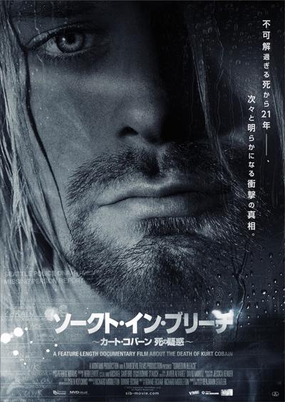 映画『ソークト・イン・ブリーチ~カート・コバーン 死の疑惑~』日本版ポスター