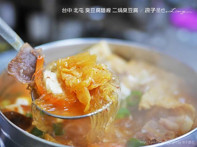 台中 北屯 臭豆腐麵線 二煱臭豆腐 12