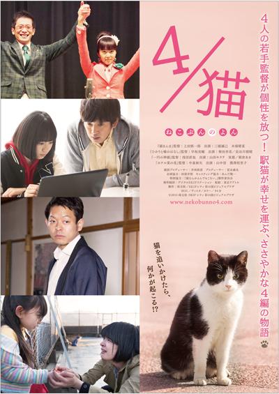 映画『4/猫 ―ねこぶんのよん―』ちらしビジュfalse