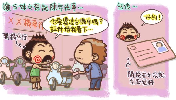 搞笑愛情故事2