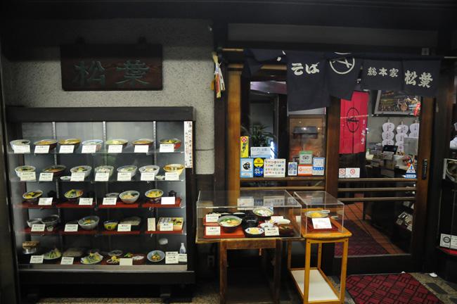 2015 京都的食物-総本家にしんそば・松葉