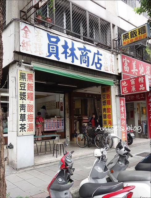員林商店黑飯糰_001