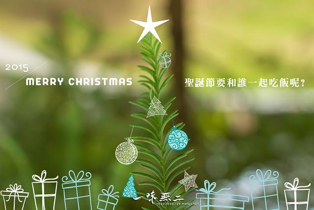 【2015日月潭聖誕聚餐推薦】到底是耶誕節還是聖誕節?反正有好吃的餐廳就好拉~