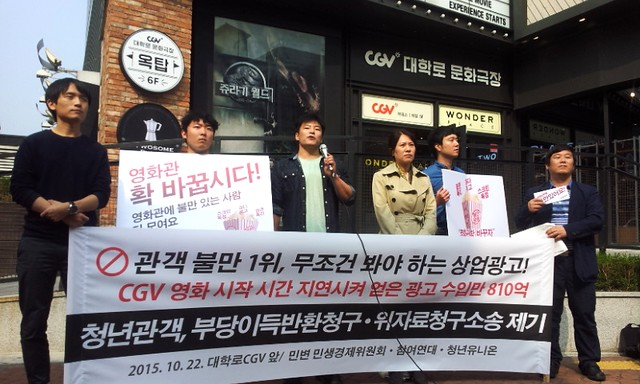 CC20151022_기자회견_CGV공익소송