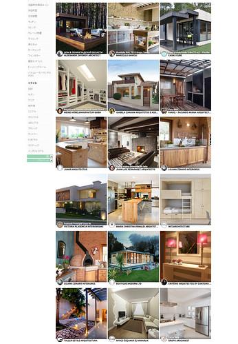 建築家やインテリアデザイナーの写真作例