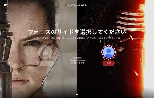 google-starwars-04