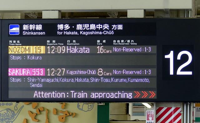 Shinkansen Nozomi and Sakura