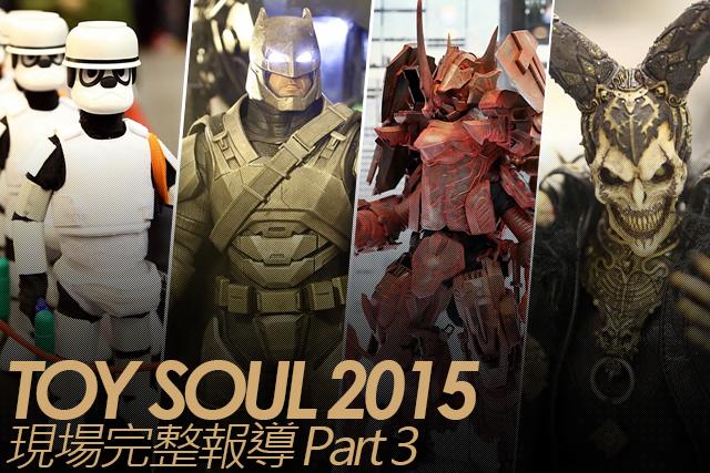 TOY SOUL 2015:現場完整報導 Part 3.