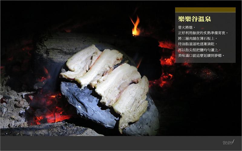 039樂樂谷溫泉