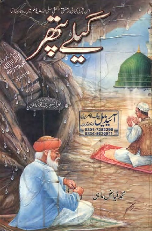 Geele Pathar  is a very well written complex script novel which depicts normal emotions and behaviour of human like love hate greed power and fear, writen by M Fiaz Mahi , M Fiaz Mahi is a very famous and popular specialy among female readers