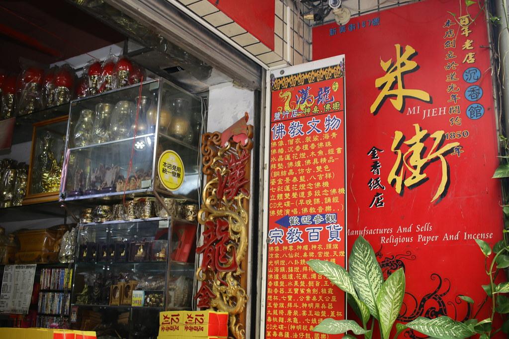 台南中西區新美街一日遊 (28)